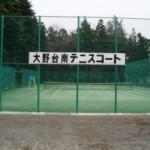 大野台南テニスコート